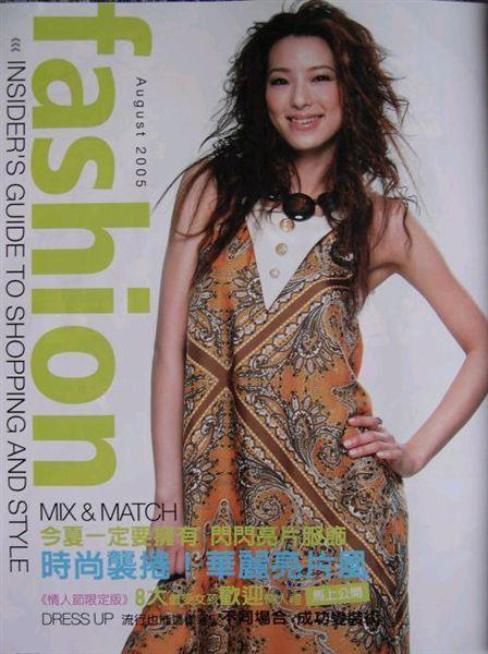 2005年8月份茉莉雜誌_5