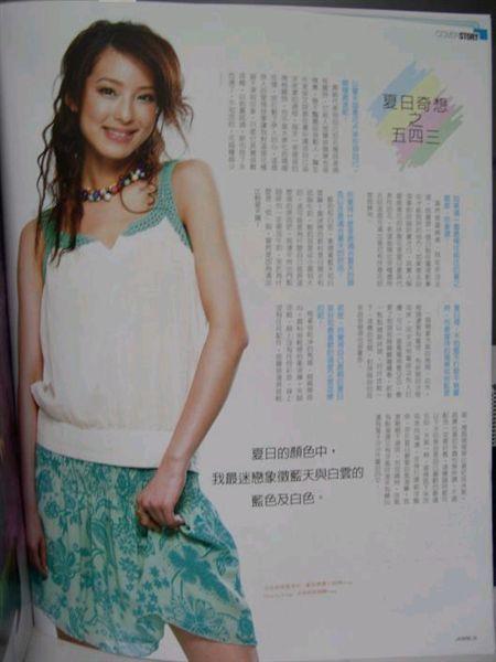 2005年8月份茉莉雜誌_7