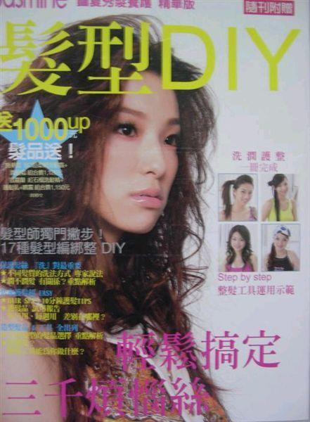 2005年8月份茉莉雜誌_15