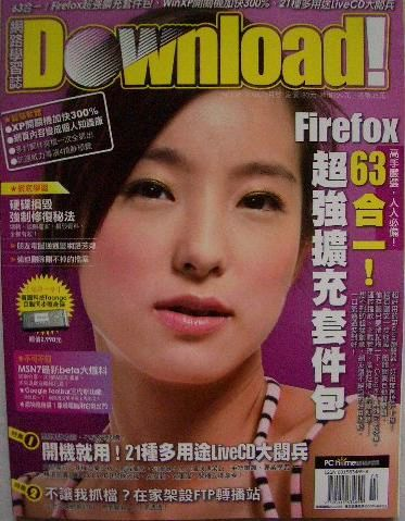 2005年3月份Download網路學習誌_1