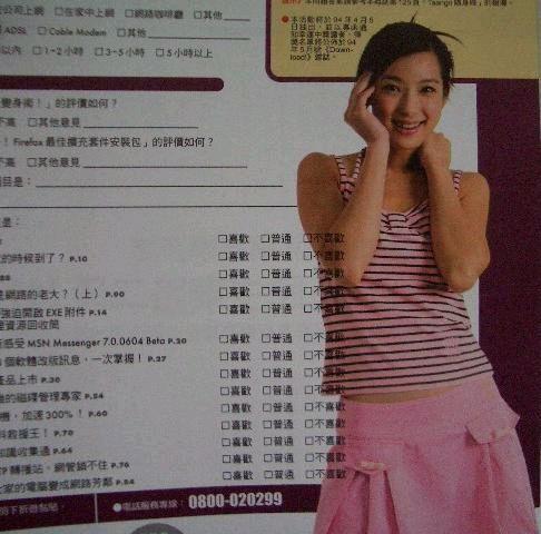 2005年3月份Download網路學習誌_3