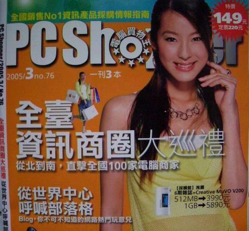 2005年3月份PC Shopper電腦買物王_1