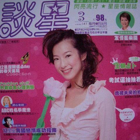 2005年3月號談星-星座情報誌_1