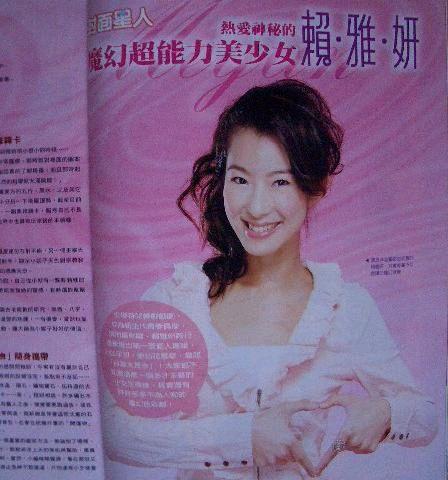 2005年3月號談星-星座情報誌_3