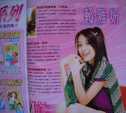 2005年3月號談星-星座情報誌_5