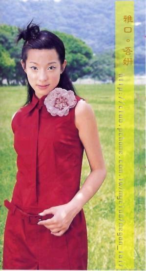 2001年7月號Sugar雜誌_6