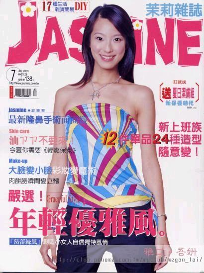 2004年茉莉雜誌7月號封面