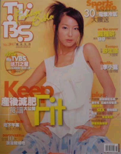 2003年TVBS週刊NO.302期封面人物