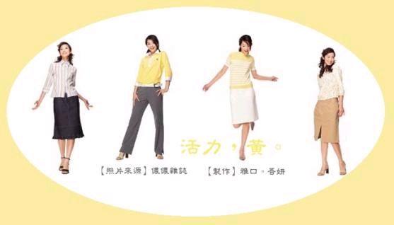 儂儂雜誌_春天色彩搭配絕技2