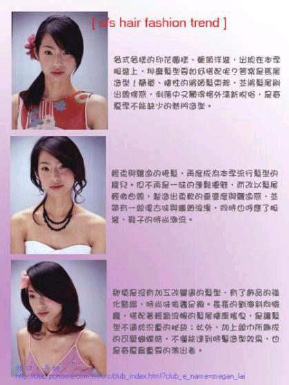 儂儂雜誌---春夏流行髮妝新作發表