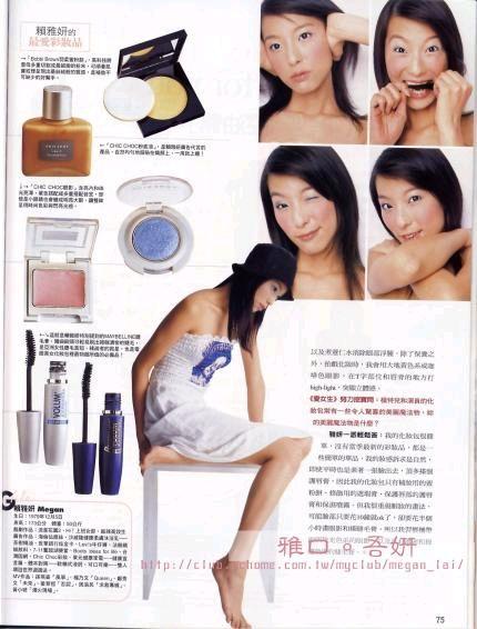 2003年6月號愛女生雜誌專訪_1