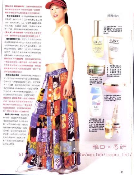 2003年6月號愛女生雜誌專訪_3