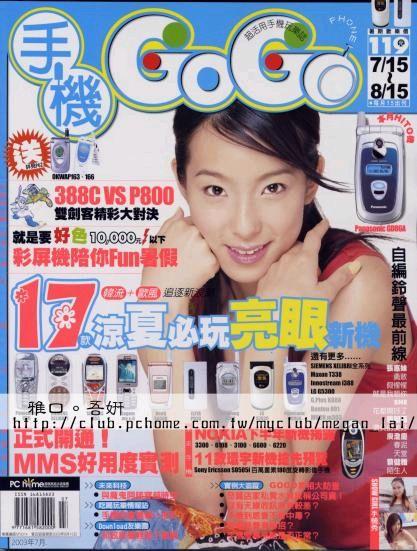 手機GoGo超活用玩樂誌No.15專訪_1