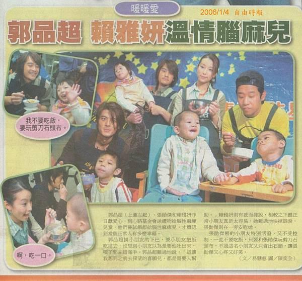 20060104心路基金會志工活動_4