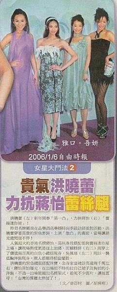 20060106自由時報