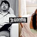 2005生命狂想曲劇照_12