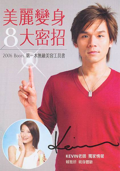 2006Boots美容工具書_01