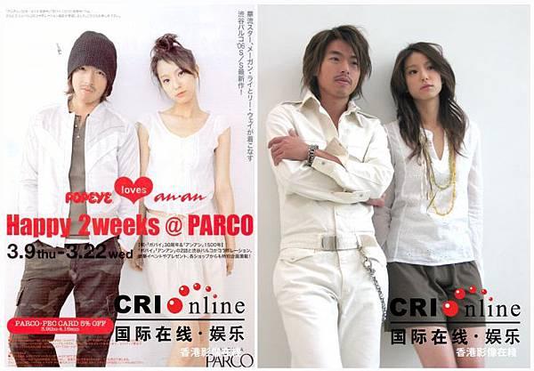 2006日本華流代表_3