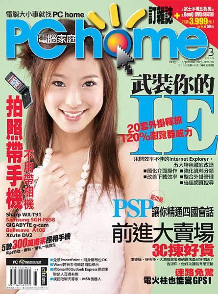 2006年3月份PCHOME雜誌封面