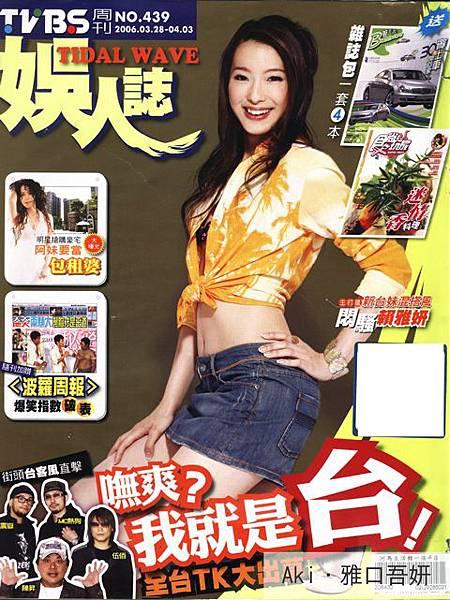 2006年4月份TVBS周刊_1