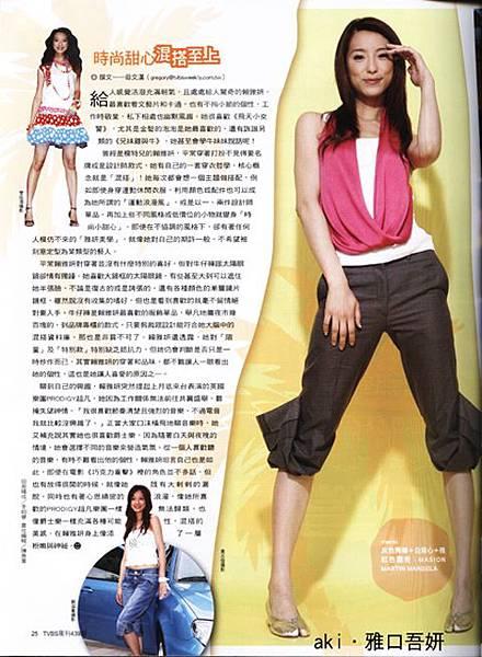 2006年4月份TVBS周刊_2