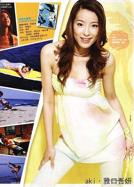 2006年4月份TVBS周刊_3