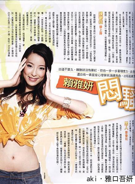 2006年4月份TVBS周刊_4