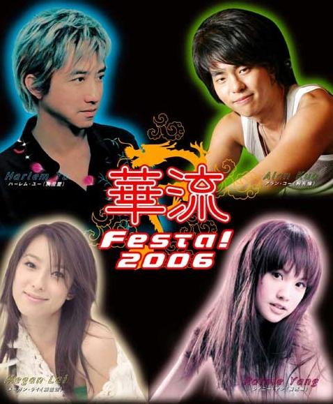 2006日本春季華流演唱會平面文宣