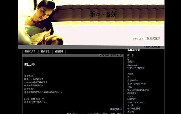 網誌第一版2005