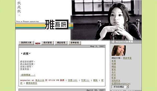 網誌第六版2007