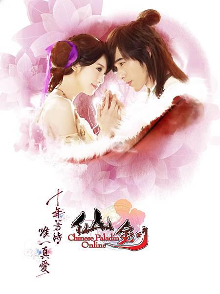 2009仙劍Online代言_01