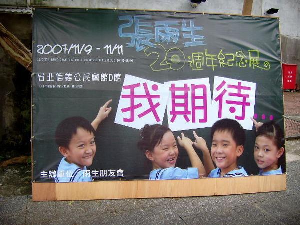 《張雨生20周年紀念展...我期待》