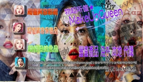 MakeUpQueen誠品_conew1.jpg