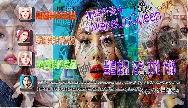MakeUpQueen誠品.jpg