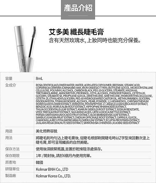 mascara_l02.jpg