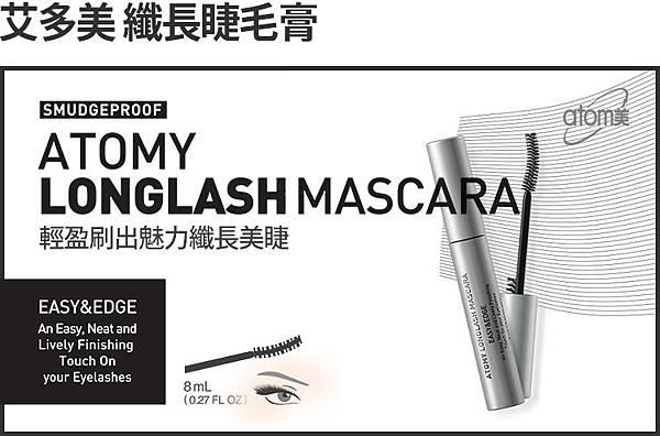 mascara_l01.jpg