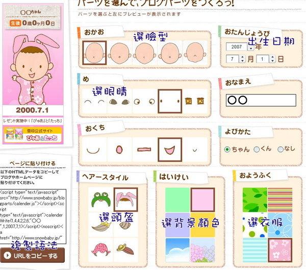 寶寶計時教學.jpg