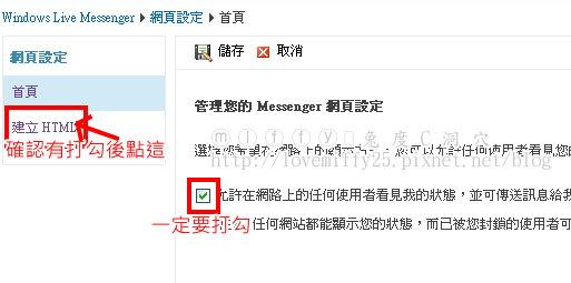 MSN教學2.jpg