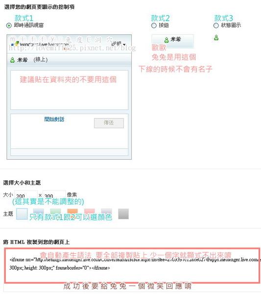 MSN教學3.jpg