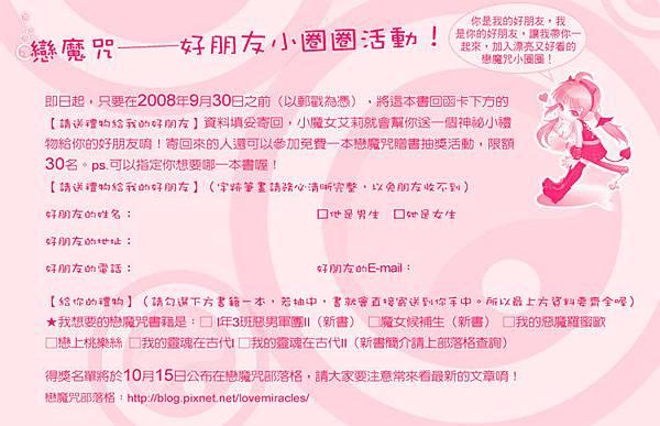 回函卡-2008.jpg