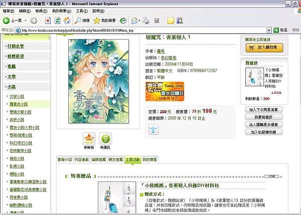 香1小熊媽媽博客來網頁