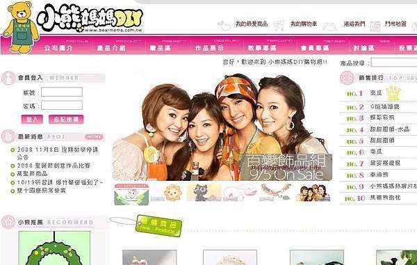 小熊媽媽網頁