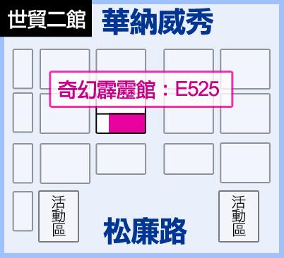 09書展地圖