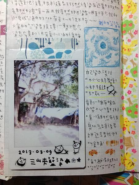 Photo 04-04-2013 22 45 22.jpg