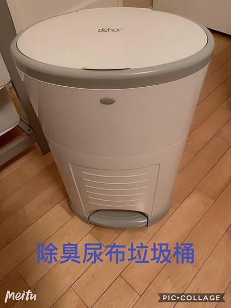 除臭尿布垃圾桶
