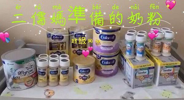 二儒媽準備的奶粉