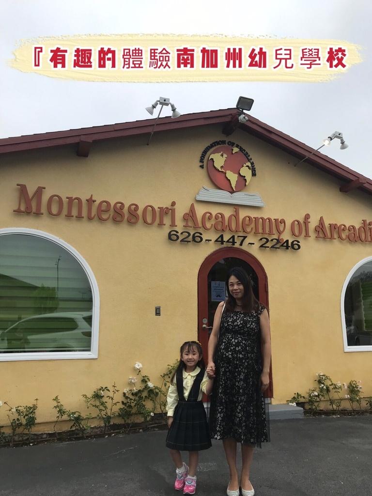 Joan媽咪與寶貝有趣的體驗南加州幼兒學校