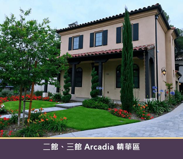 二儒媽美國月子中心-二館三館Arcadia精華區