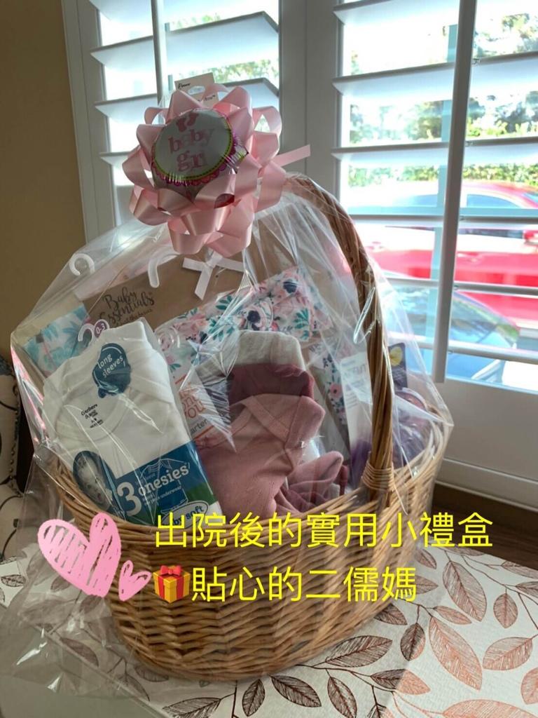 貼心的二儒媽,出院後的實用小禮盒