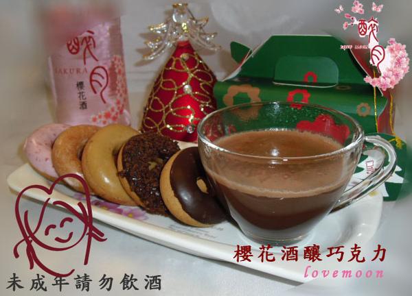 櫻花酒釀巧克力遇上QQ波堤